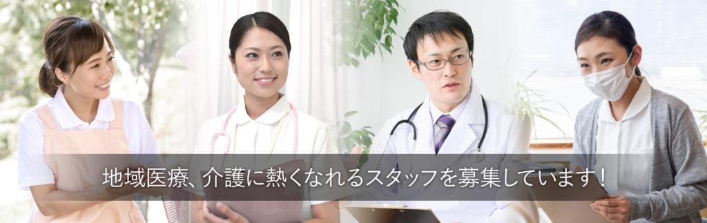 地域医療、介護に熱くなれるスタッフを募集しています!